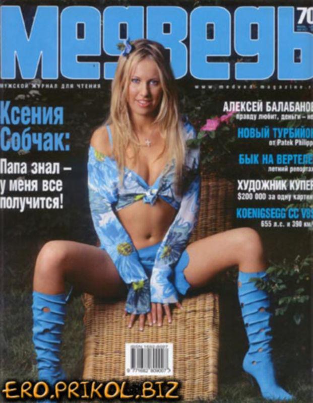 Обнаженная Ксения Собчак